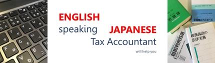 会計・税務・法務関連文書の日英翻訳