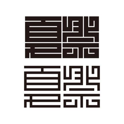 漢字一文字でアピール可能!江戸のデザインフォント角字のお誂え。お祭り、半纏など