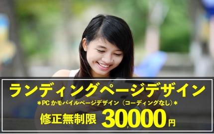 デザインのみ3万円!ランディングページデザイン
