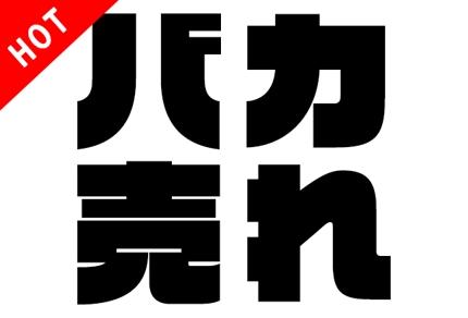 【まずは無料相談!!】売れまくるランディングページ制作代行(1ヶ月広告運用付き)