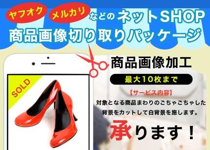 ヤフオク・メルカリなど【ネットSHOP商品画像切り取りパッケージ】10枚コース