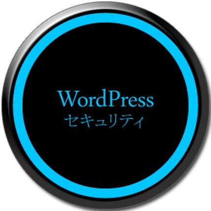 Wordpressセキュリティ対策代行設定