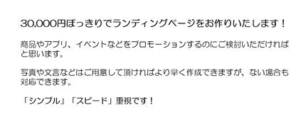 3万円ランディングページ作成サービス