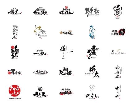 飲食店の筆文字ロゴのデザインを制作致します。