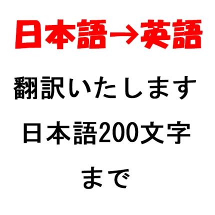 200文字まで■日本語→英語の翻訳をします