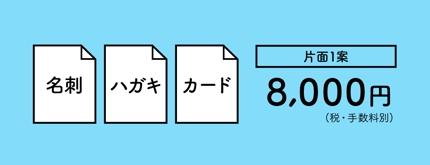 【名刺・ハガキDM・スタンプカードなど】B5未満
