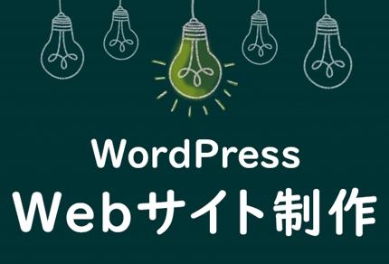 WordPressを使ったWebサイトの作成