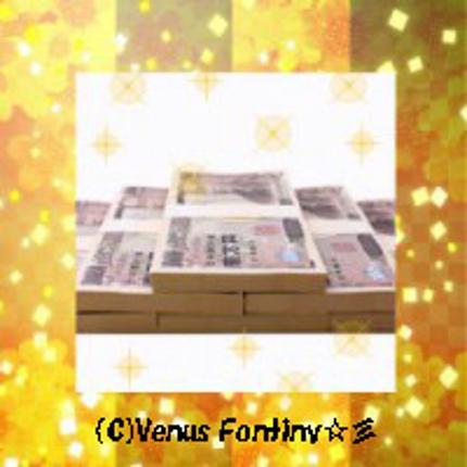 超金運アゲアゲ★人気エネルギーアチューンメントします★豊穣の黄金光線 他