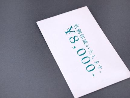修正3回まで無料!8000円で名刺デザイン作成承ります。