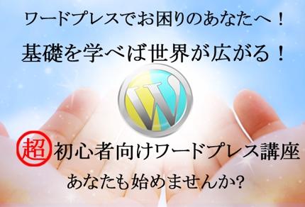 【超初心者向け】ワードプレス講座