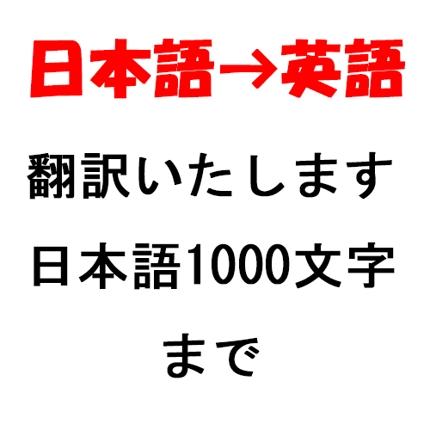 1000文字まで■日本語→英語の翻訳をします