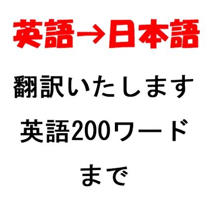 200ワードまで■英語→日本語の翻訳をします
