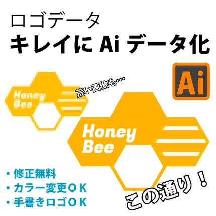 【修正無料】ロゴのAiデータ化★手書きロゴのデータ化