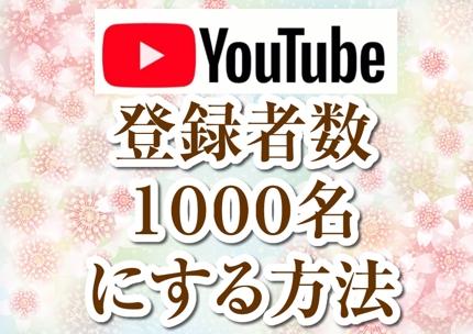 youtube登録者数1000名にする方法教えます