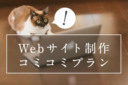 Webサイト制作 おまかせコミコミプラン