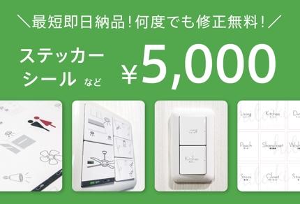 修正無料!オリジナル ラベル・シール・ステッカーデザインを5,000円(税別・手数料別)
