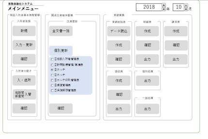 ExcelVBAでのツールや管理システムの開発