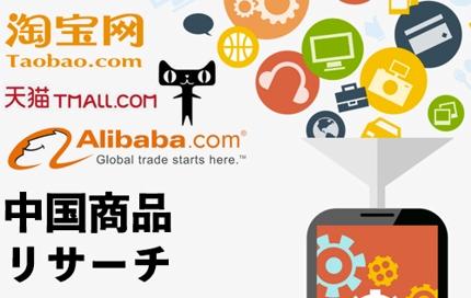 1000円20件!アリババ、Taobao、中国商品をリサーチ致します。