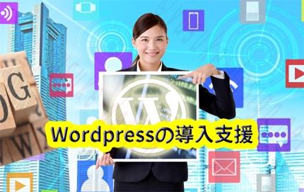 WordPress導入支援