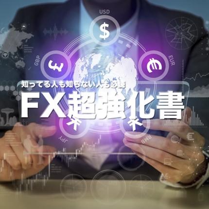 FXの強化術教えます!