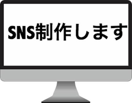SNSサイト制作