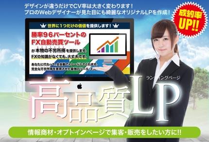 高品質な情報商材LP・オプトインページを制作します★ワンランク上のLPデザインを。