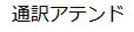 英語通訳アテンド