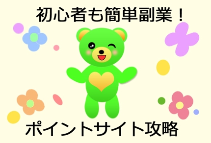 【ネット副業初心者向け】ポイントサイト攻略マニュアル