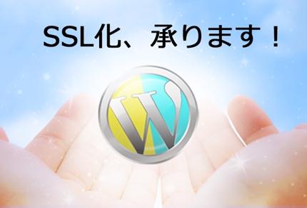 【作業代行承ります】WordPress常時SSL化します