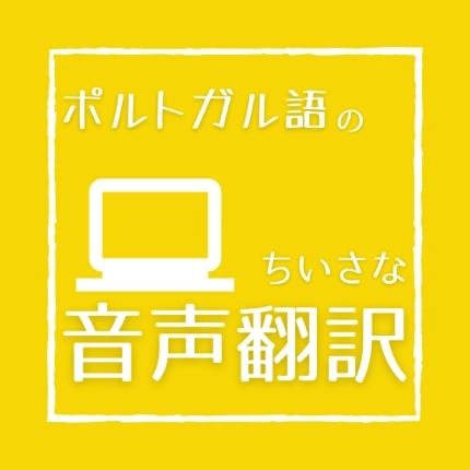 ポルトガル語音声を日本語に直接翻訳します!