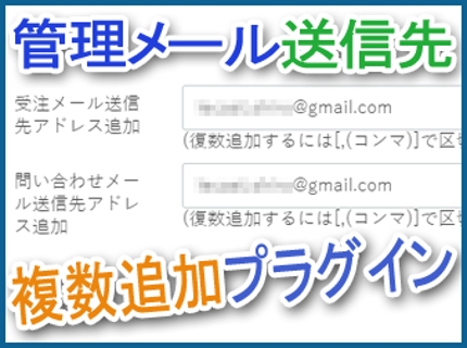 EC-CUBE3 管理メール送信先追加プラグイン(複数可)
