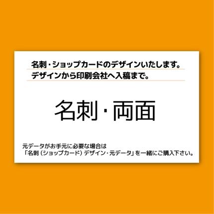 名刺・ショップカードデザイン・両面(印刷会社へ入稿まで)