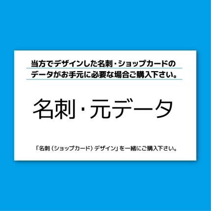 名刺・ショップカード 印刷原稿用元データ納品