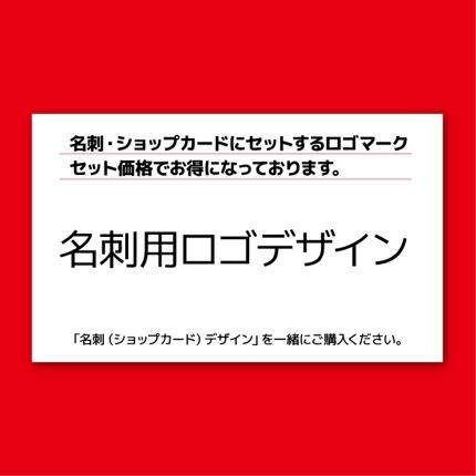 名刺・ショップカード用のロゴデザイン(セット価格)