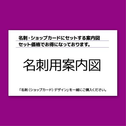 名刺・ショップカード用の案内図(セット価格)