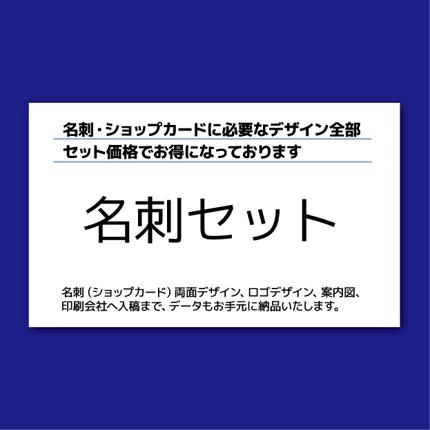 オリジナル名刺・ショップカード(ロゴ・案内図作成、印刷会社へ入稿、データ納品)