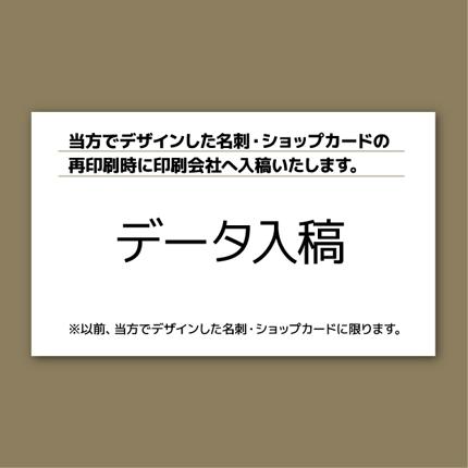 名刺データ入稿・再印刷(名刺デザインをご依頼くださった方のみ)