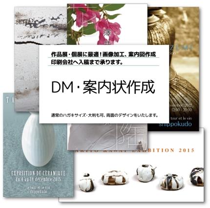 作品展・個展に最適!美しいDM・案内状のデザイン、画像加工、入稿作業込み