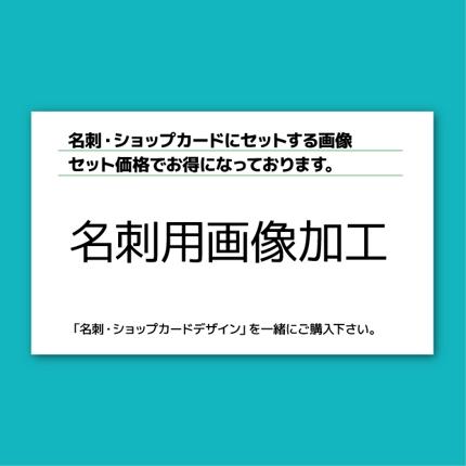 名刺・ショップカード用の画像加工(セット価格)