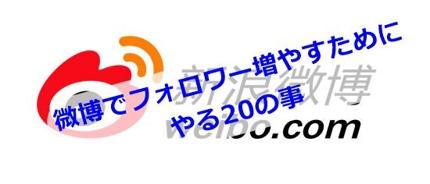 中国版SNS微博(WEIBO)のアカウント開設から発信代行まで