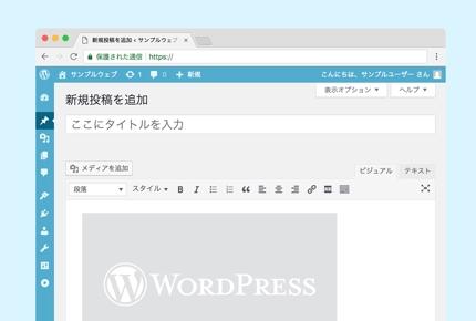 WordPressのブログ立ち上げをお手伝いします