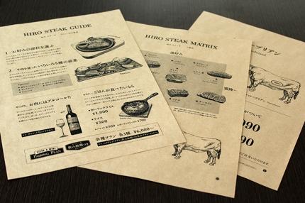飲食店メニュー表のイラストを作成いたします。