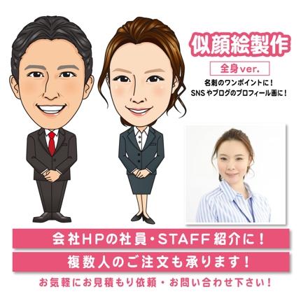 名刺・SNS用似顔絵イラスト(全身)