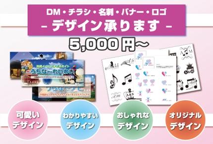 DM・チラシ・名刺・バナー・ロゴ – デザイン承ります –