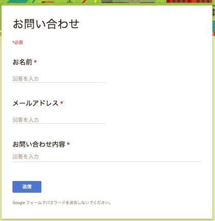 メールフォーム(問い合わせフォーム)制作