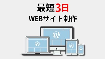【最短3日】レスポンシブWEBサイト制作(WordPress)