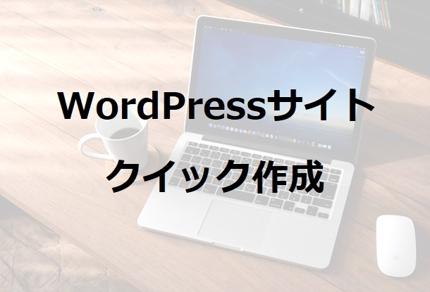 【格安】WordPressサイトを2営業日で制作します【サポート付】
