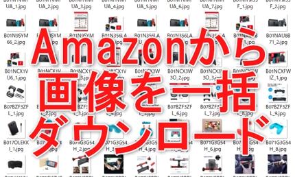 Amazonから商品の写真をダウンロードするツール