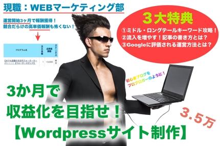 SEO対策済「Wordpressの製作代行サービス」(公式HP・サイトも対応!)