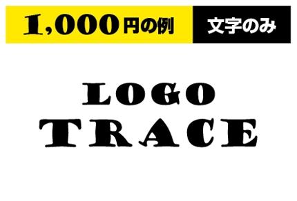 ①文字のみのロゴ画像のトレース